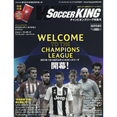 月刊WORLD SOCCER KING増刊 Welcome to the Champions League!