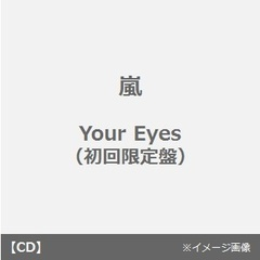 Your Eyes(初回限定盤)