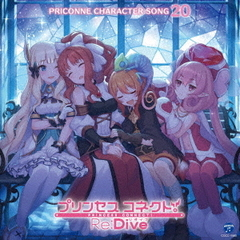 プリンセスコネクト!Re:Dive PRICONNE CHARACTER SONG 20