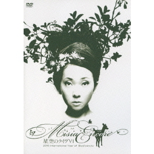 MISIA/星空のライヴ VI ENCORE 2010 International Year of Biodiversity <初回限定生産>