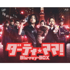 ダーティ・ママ! Blu-ray BOX(Blu-ray Disc)