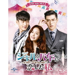 ジキルとハイドに恋した私 ~Hyde, Jekyll, Me~ Blu-ray SET 1(Blu-ray Disc)