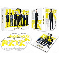 小さな巨人 Blu-ray BOX(Blu-ray Disc)