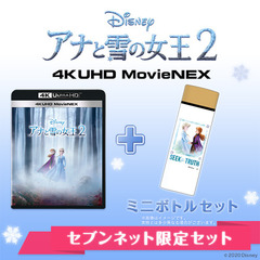 アナと雪の女王2 4K UHD MovieNEX<セブンネット限定:ミニボトルセット>(Blu-ray)