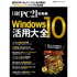 日経PC21総集編 Windows10活用大全