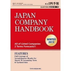 Japan Company Handbook 2019 Winter (英文会社四季報2019Winter号)