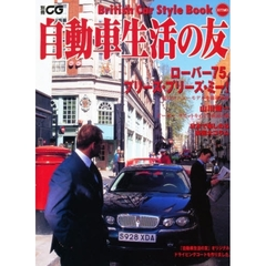 自動車生活の友 British car style book