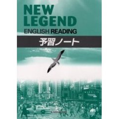 NEW LEGEND ENGLISH READING予習ノート