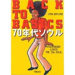 BACK TO BASICS 70年代ソウル Everybody loves the '70s soul