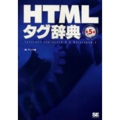 HTMLタグ辞典 Internet Explorer 6.0&Netscape 6.2