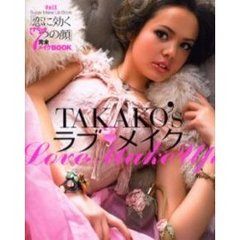 TAKAKO'sラブ メイク VOCE Super Make Up Book 「恋に効く7つの顔」完全メイクBOOK