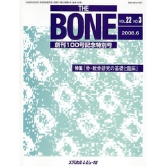 THE BONE VOL.22NO.3(2008.6)