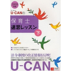U-CANの保育士速習レッスン 2009年版下