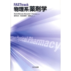 FASTtrack物理系薬剤学