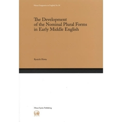 The Development of the Nominal Plural Forms in Early Middle English (Hituzi Linguistics in English)