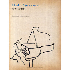 Ryota Nozaki Official Score Book 「bird of passage」 (ピアノ・ソロ)