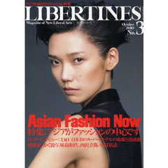リバティーンズマガジン Magazine of New Liberal Arts No.3(2010October) 特集:Asian Fashion Now