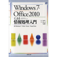 Windows7・Office2010による情報処理入門 Windows7|Word|Excel|PowerPoint