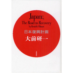 日本復興計画 Japan The Road to Recovery