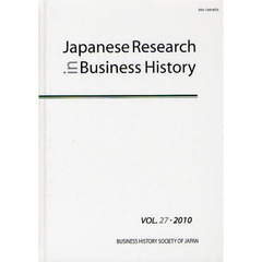 Japanese Research in Business History VOL.27(2010)