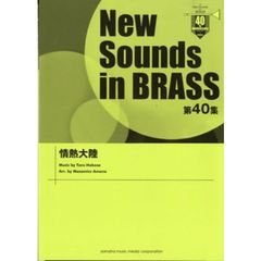 New Sounds in Brass NSB 第40集 情熱大陸