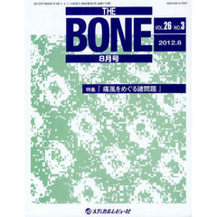 THE BONE VOL.26NO.3(2012.8)