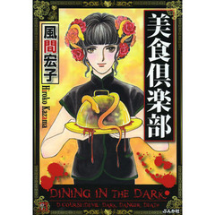 美食倶楽部 DINING IN THE DARK