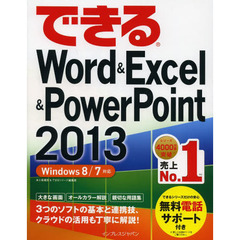 できるWord & Excel & PowerPoint 2013