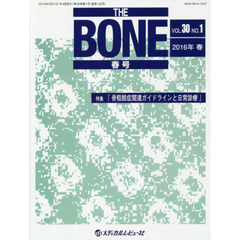 THE BONE VOL.30NO.1(2016年春号)