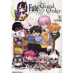 Fate/Grand Orderコミックアラカルト 3
