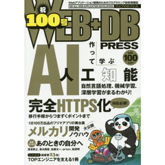 WEB+DB PRESS Vol.100