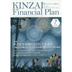 KINZAI Financial Plan No.401(2018.7)
