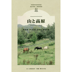 山と高原 NEW HIGHLAND BOOK