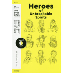 NHK CD BOOK Enjoy Simple English Readers Heroes of Unbreakable Spirits (語学シリーズ)