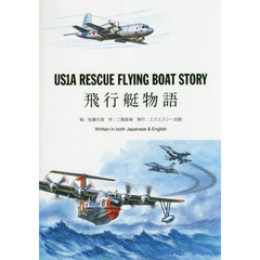US1A RESCUE FLYING BOAT STORY 飛行艇物語