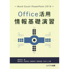 Office活用情報基礎演習 Word・Excel・PowerPoint 2016