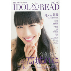 IDOL AND READ  19
