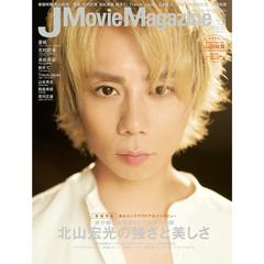 J Movie Magazine Vol.51(表紙:北山宏光)