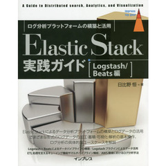 Elastic Stack実践ガイド A Guide to Distributed search,Analytics,and Visualization Logstash/Beats編 ログ分析プラットフォームの構築と活用