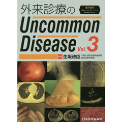 外来診療のUncommon Disease Vol.3