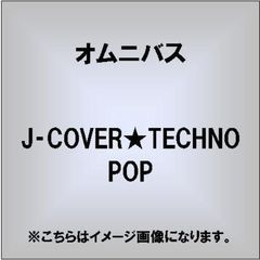 J-COVER★TECHNO POP VOL.1