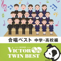 【VICTOR TWIN BEST】唱ベスト 中学・高校編