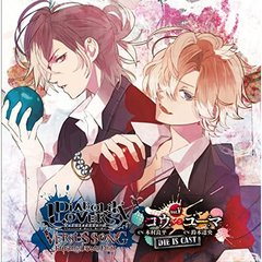 DIABOLIK LOVERS VERSUS SONG Requiem(2)Bloody Night Vol.V コウ VS ユーマ