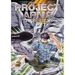 PROJECT ARMS SPECIAL EDIT版:Vol.3