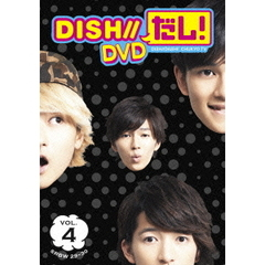 DISH//だし! Vol.4