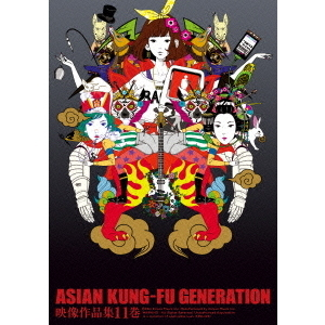 ASIAN KUNG-FU GENERATION/映像作品集 11巻