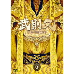 武則天 -The Empress- DVD-SET 2