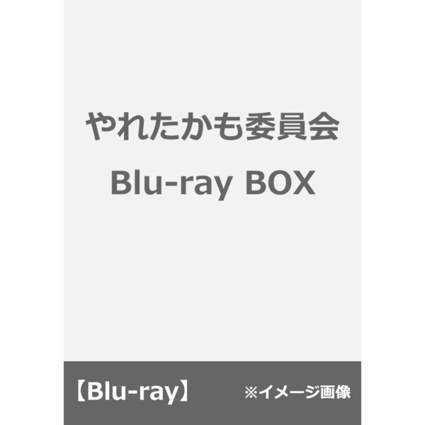 やれたかも委員会 Blu-ray BOX(Blu-ray Disc)