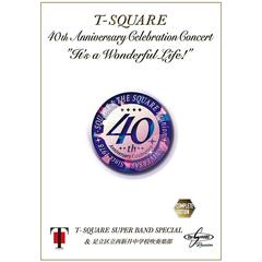 "T-SQUARE SUPER BAND Special&足立区立西新井中学校吹奏楽部/40th Anniversary Celebration Concert ""It's a Wonderful Life!"" Complete Edition(DVD)"