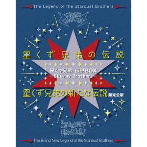 星くず兄弟 伝説BOX -Blu-ray Brothers-(Blu-ray Disc)